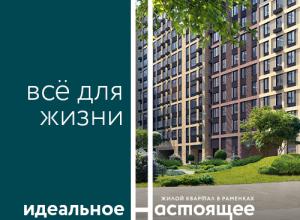 ЖК бизнес-класса «Настоящее» в Раменках Москва, ЗАО, Раменки
